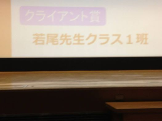 若尾クラスが立教大学経営学部BLP決勝でクライアント賞受賞!