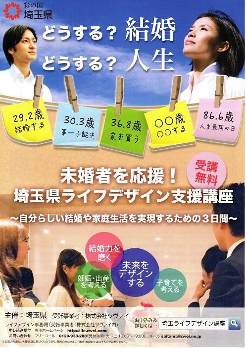 埼玉県ライフデザイン講座チラシ