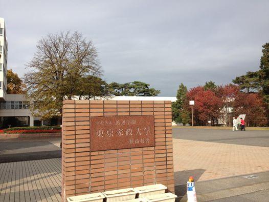 東京家政大学正門