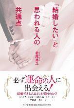 「『結婚したい』と思われる人の共通点」表紙