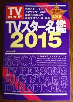 2015スターTV名鑑表紙
