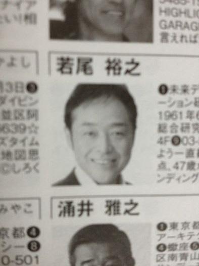TVスター名鑑2015アップ