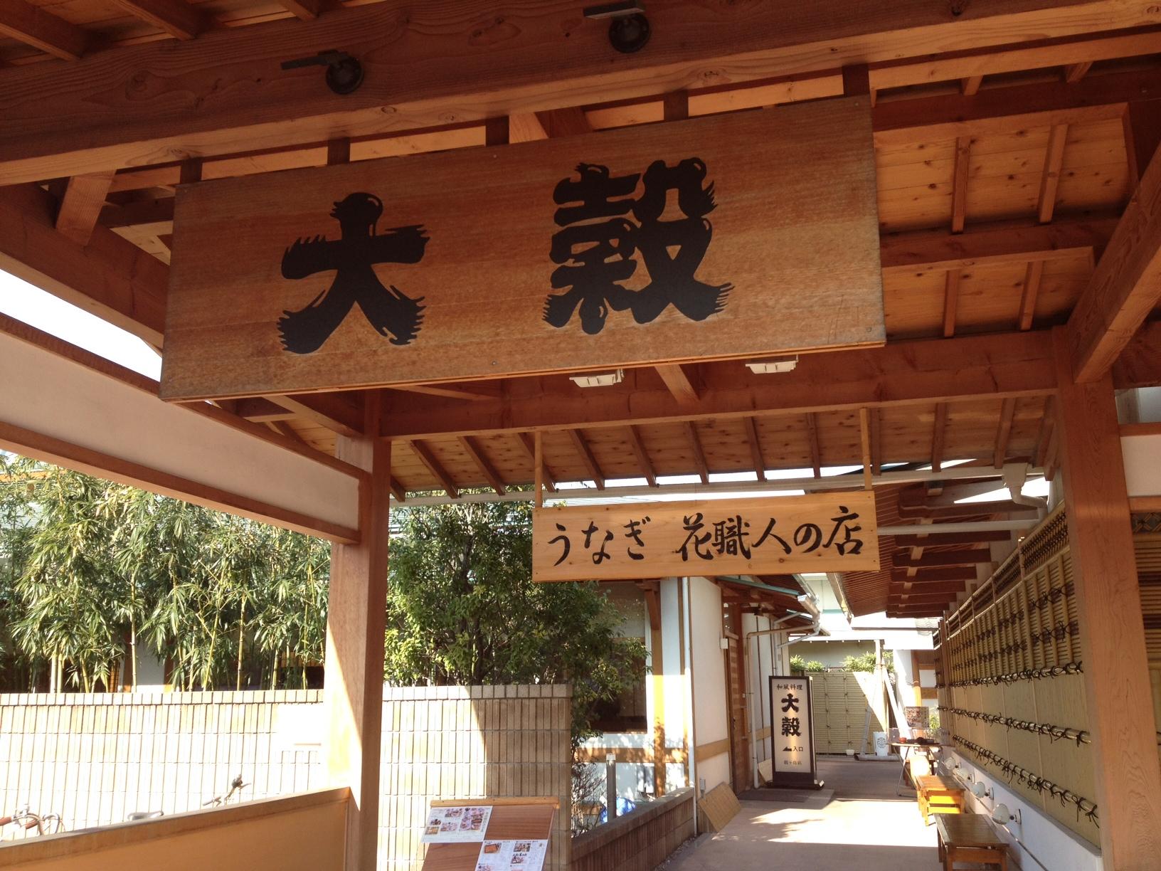 鶴ヶ島うなぎ2