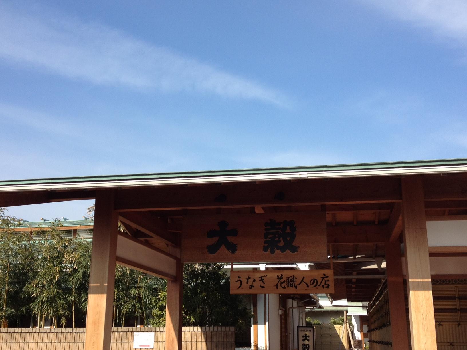 鶴ヶ島うなぎ3