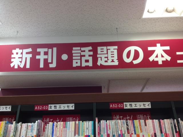 新刊・話題の本コーナー