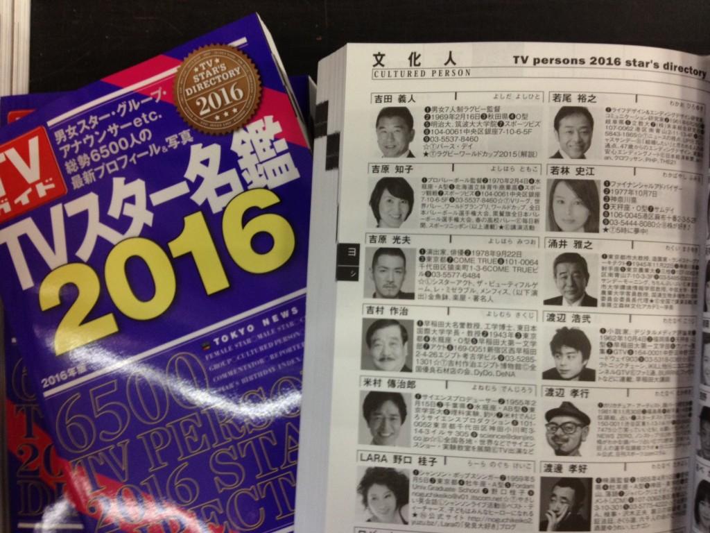TVスター名鑑2016の文化人部門に未来総研代表の若尾裕之が掲載されました