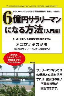 表紙画像「6億円サラリーマンになる方法」アユカワタカヲ著