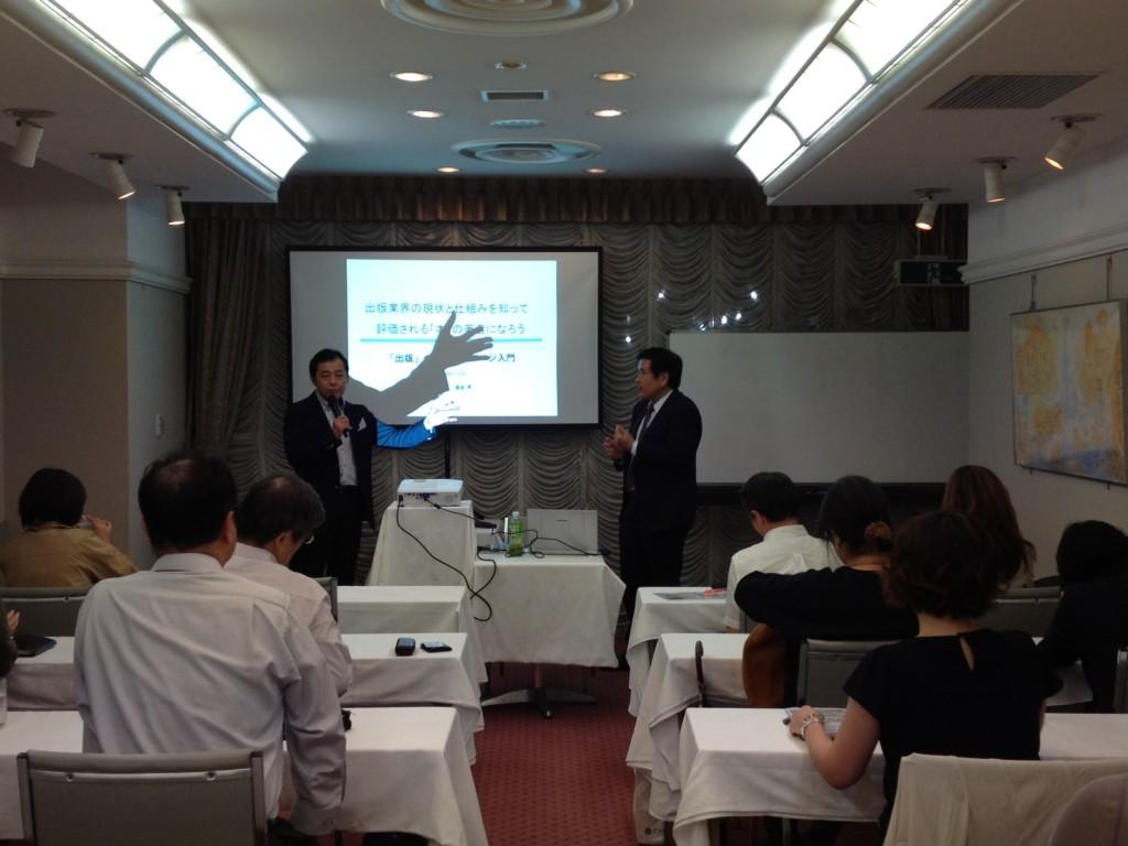 2月16日(火)第10回「出版実現セミナー」開催