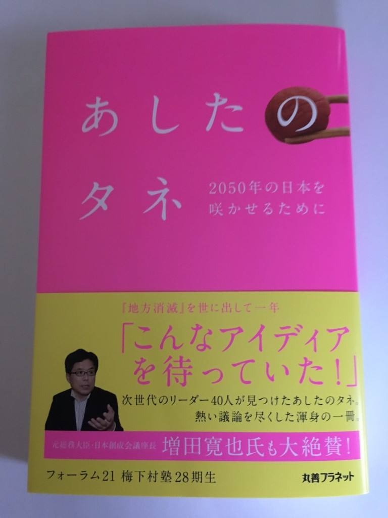 書籍「あしたのタネ」に私のインタビュー記事が掲載