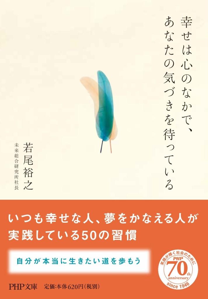 3月23日(水)「幸せは心の中で、あなたの気づきを待っている」出版記念セミナー