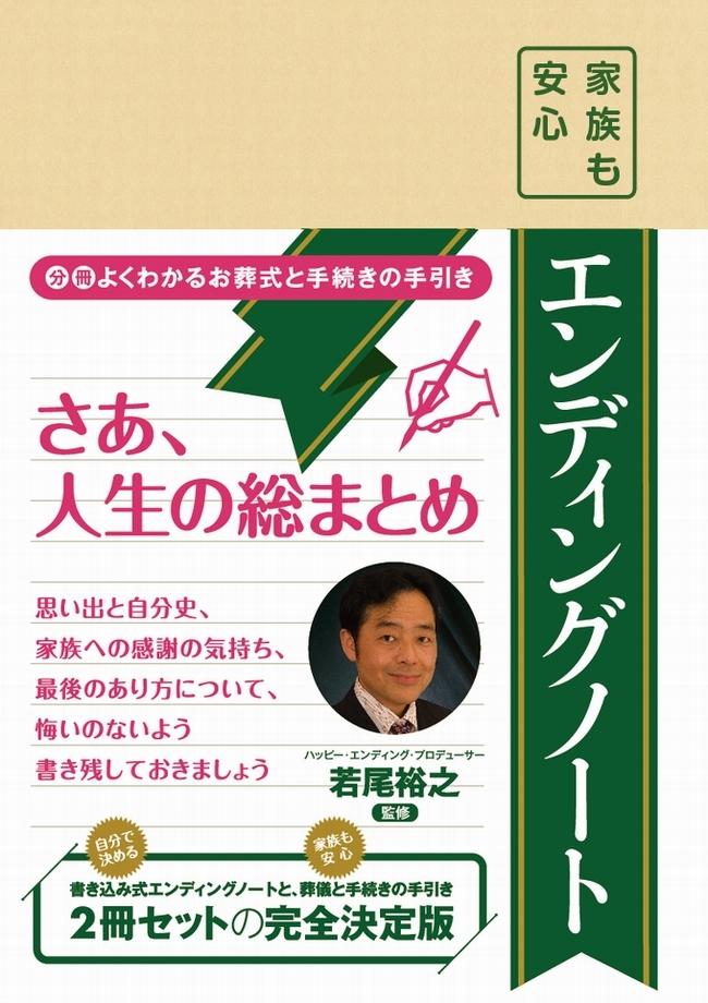 日本電子新聞に「今日、死ぬかもしれない-エンディングノートのすすめ」というコラムが掲載