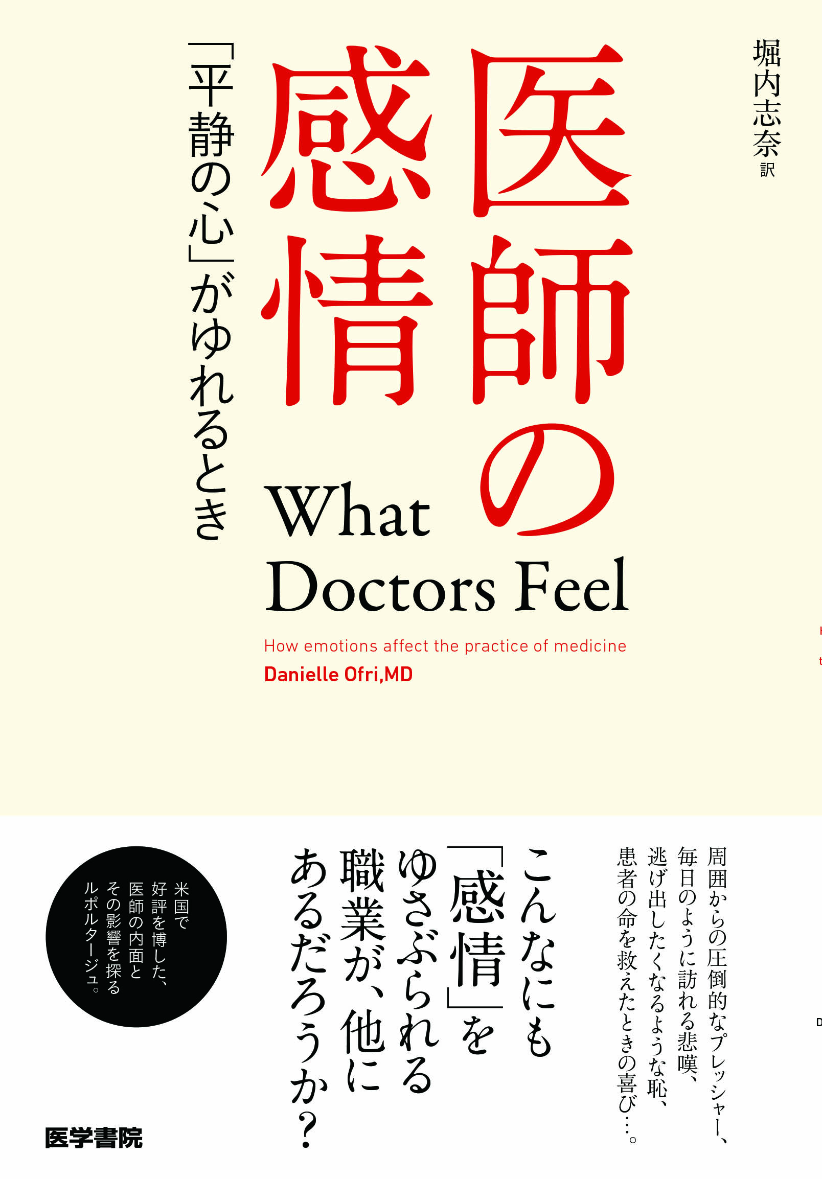 what-doctors-feel