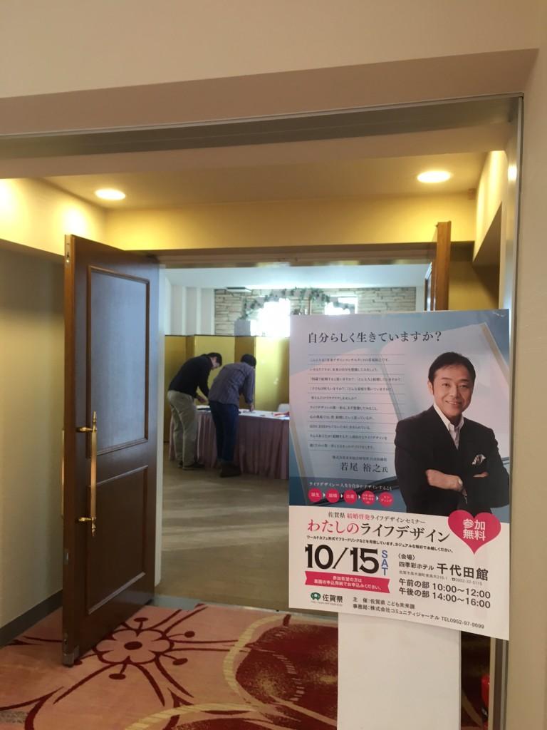 佐賀県主催の結婚啓発ライフデザインセミナーで講演