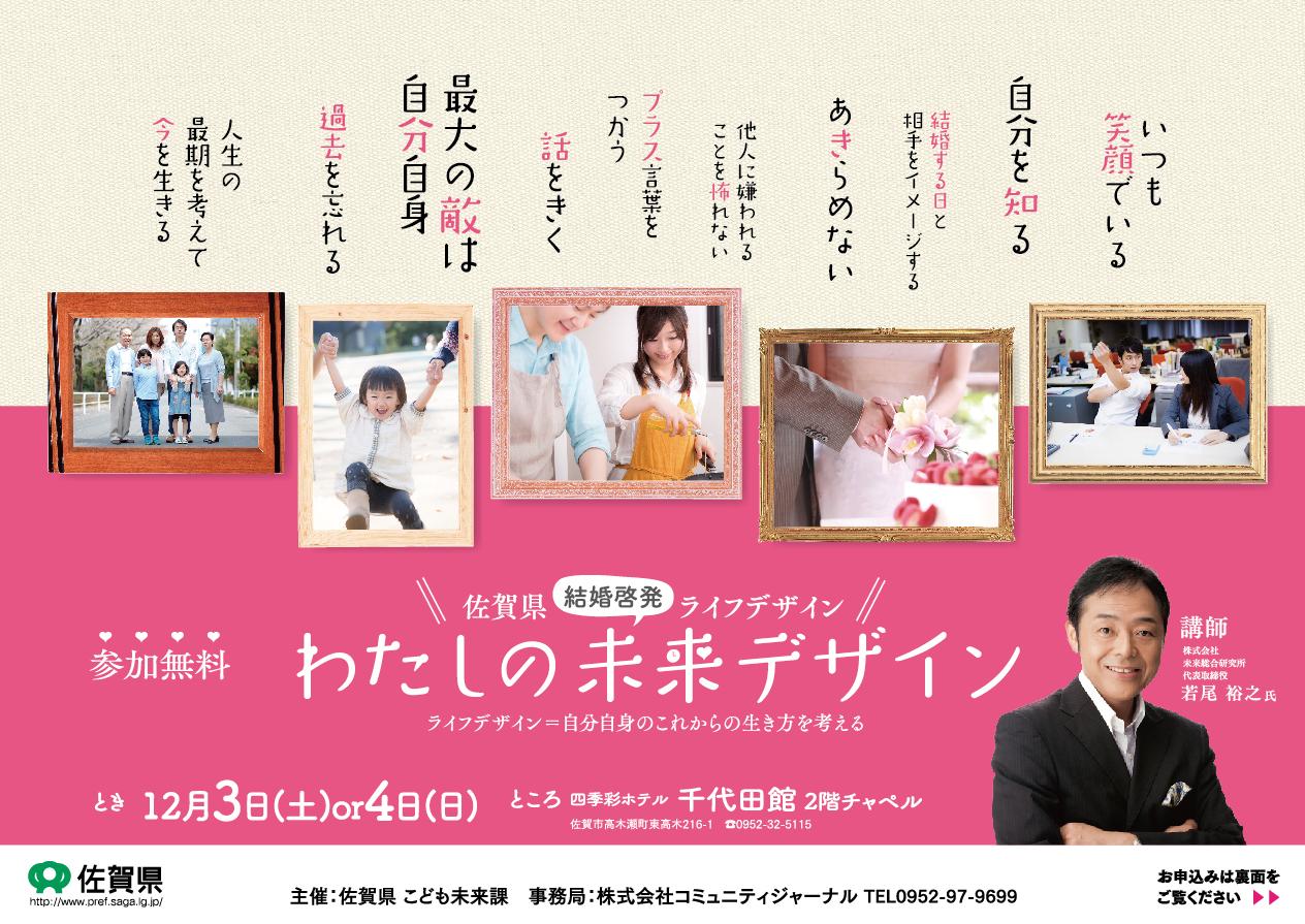 佐賀県主催の結婚啓発ライフデザイン 「わたしの未来デザイン講座」
