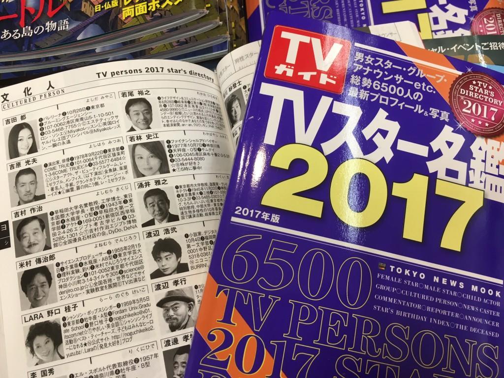 若尾裕之がTVガイド「TVスター名鑑2017」文化人部門に掲載