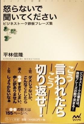 平林さん書籍