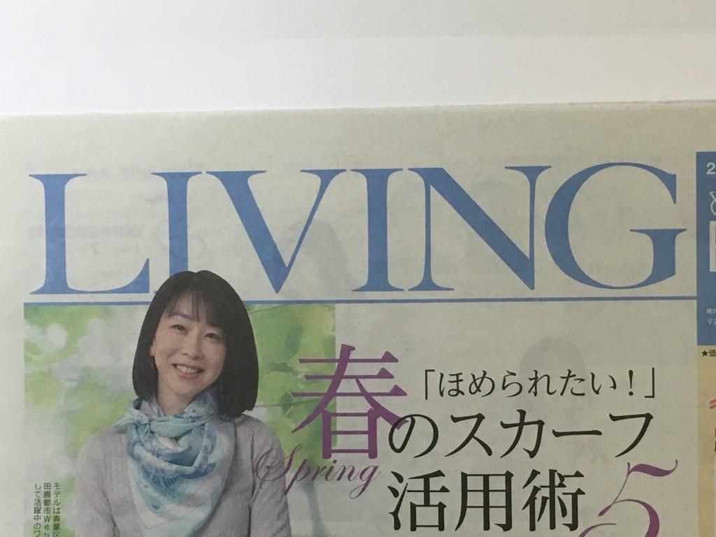 3月25日(金)サンケイリビングの起業塾で講師を担当