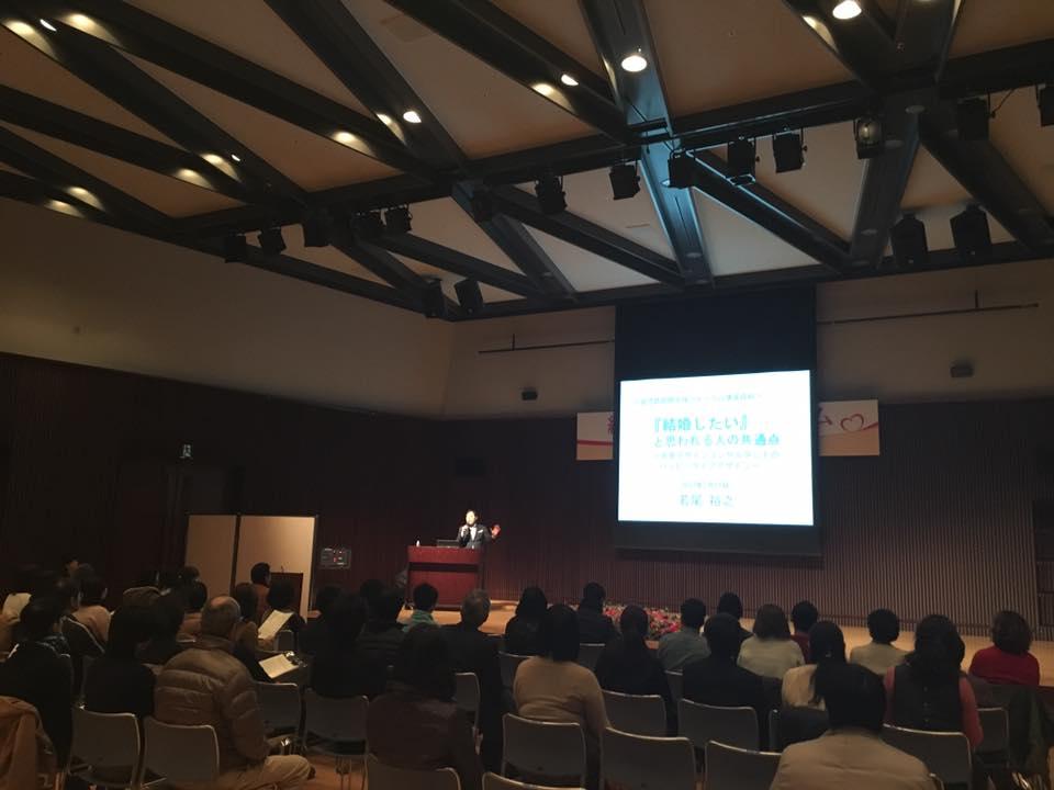 鹿児島県主催「結婚支援フォーラム ~幸せになるライフデザイン~」 講演会で講演