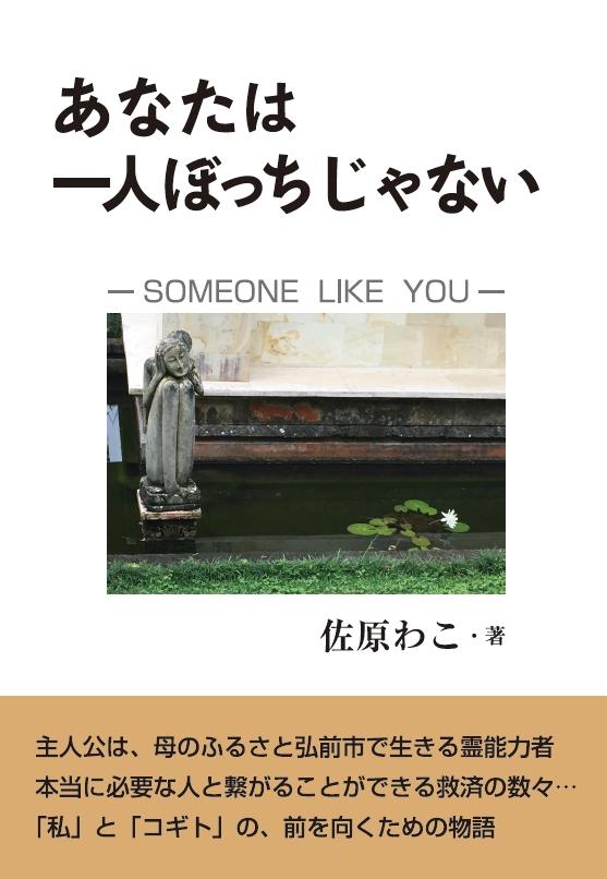 ■表紙画像「あなたは一人ぼっちじゃない」