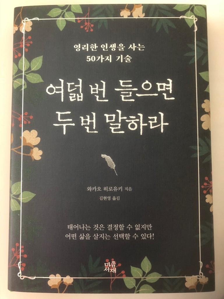 若尾裕之の著書『幸せは心のなかで、あなたの気づきを待っている』(PHP研究所)が韓国でも発売