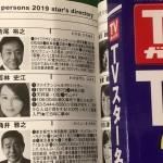 若尾裕之が「TVスター名鑑2019」の文化人部門に掲載