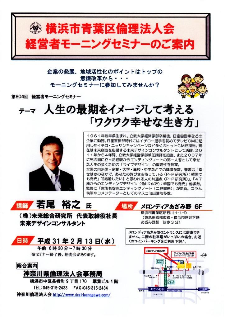 2月13日(水)の朝6時半から横浜青葉区倫理法人会の講話でお話します