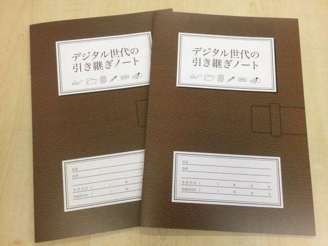 デジタルエンディングノート