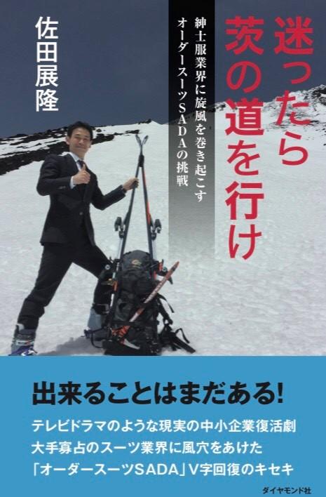 佐田さん著書2