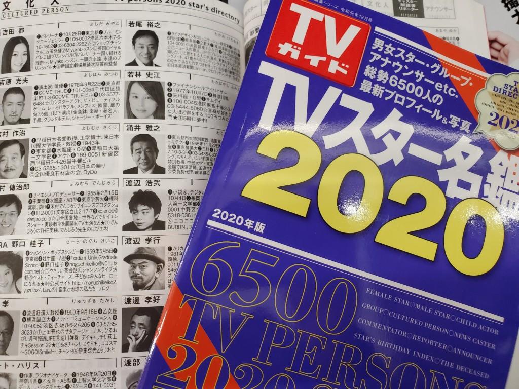 若尾裕之がTVガイド 『TVスター名鑑2020』の文化人部門 に掲載