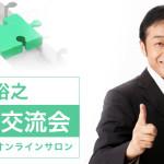 7月8日(水) オンラインサロン「若尾裕之 未来交流会」 オープニング記念パーティー開催!