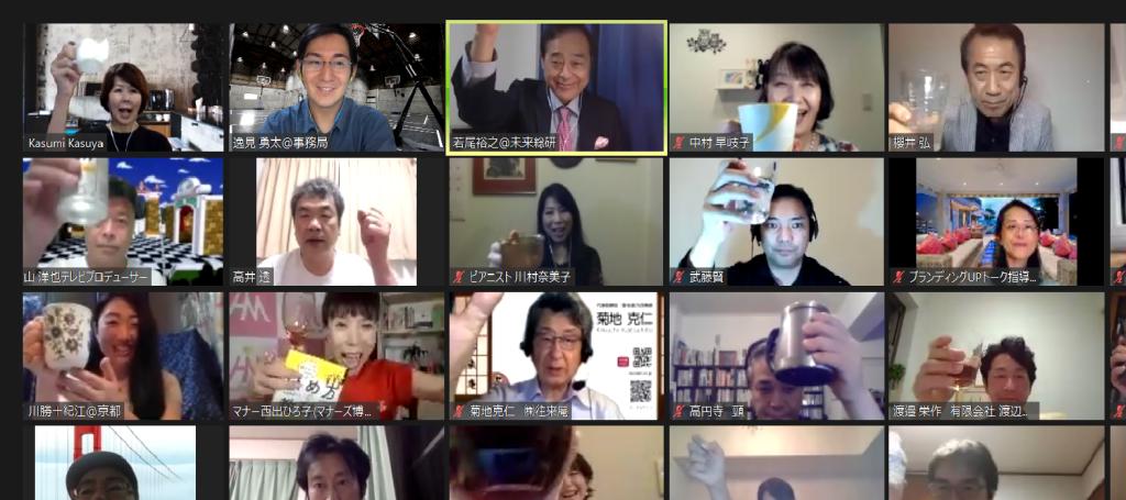 6月1日オンラインサロン「若尾裕之 未来交流会」誕生