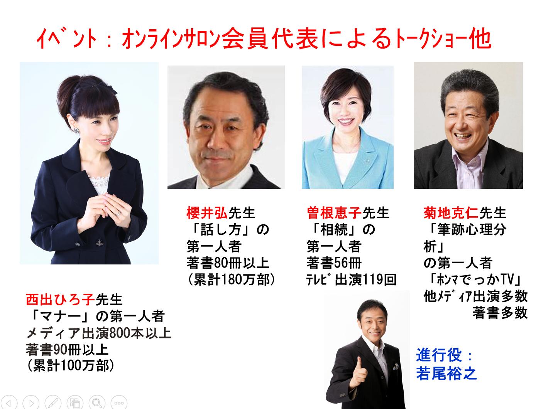 東京会場イベント (1)