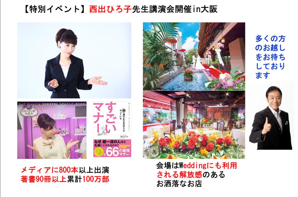 7月17日(金)オンラインサロン「若尾裕之 未来交流会」オープニング記念パーティー【大阪会場】開催!