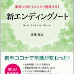 8月5日(水)若尾裕之・最新刊『出版記念パーティー』兼『大交流会』開催!